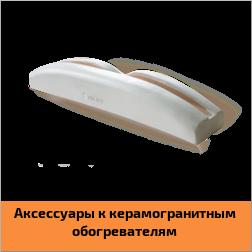 Аксессуары к керамогранитным обогревателям