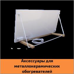 Аксессуары для металлокерамических обогревателей