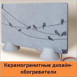 Керамогранитные дизайн-обогреватели
