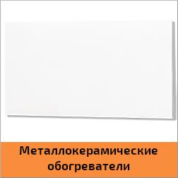Металлокерамические обогреватели